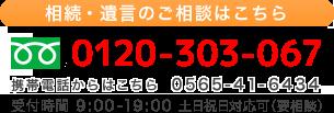 相続・遺言のご相談はこちら 0120-303-067 携帯電話からはこちら 0565-41-6434 受付時間9:00-19:00 土日祝日対応可(要相談)