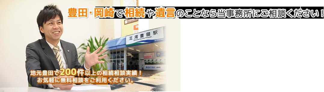 豊田・岡崎で相続や遺言のことなら当事務所にご相談ください!