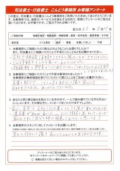大谷様_page-0001