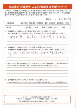 尾崎様_page-0001