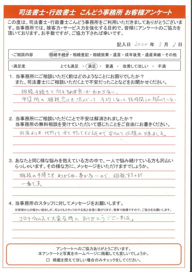 2020年6月遺産整理村上さん-1