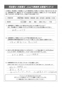 アンケート福岡英機20210415_page-0001