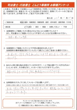 千賀様(遺産整理)_page-0001