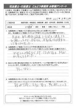 北川様_page-0001
